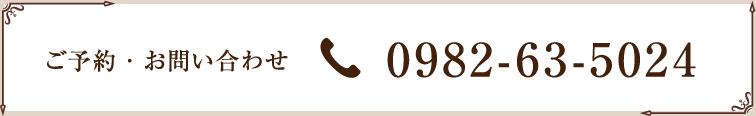 ご予約・お問い合わせ 0982-63-5024