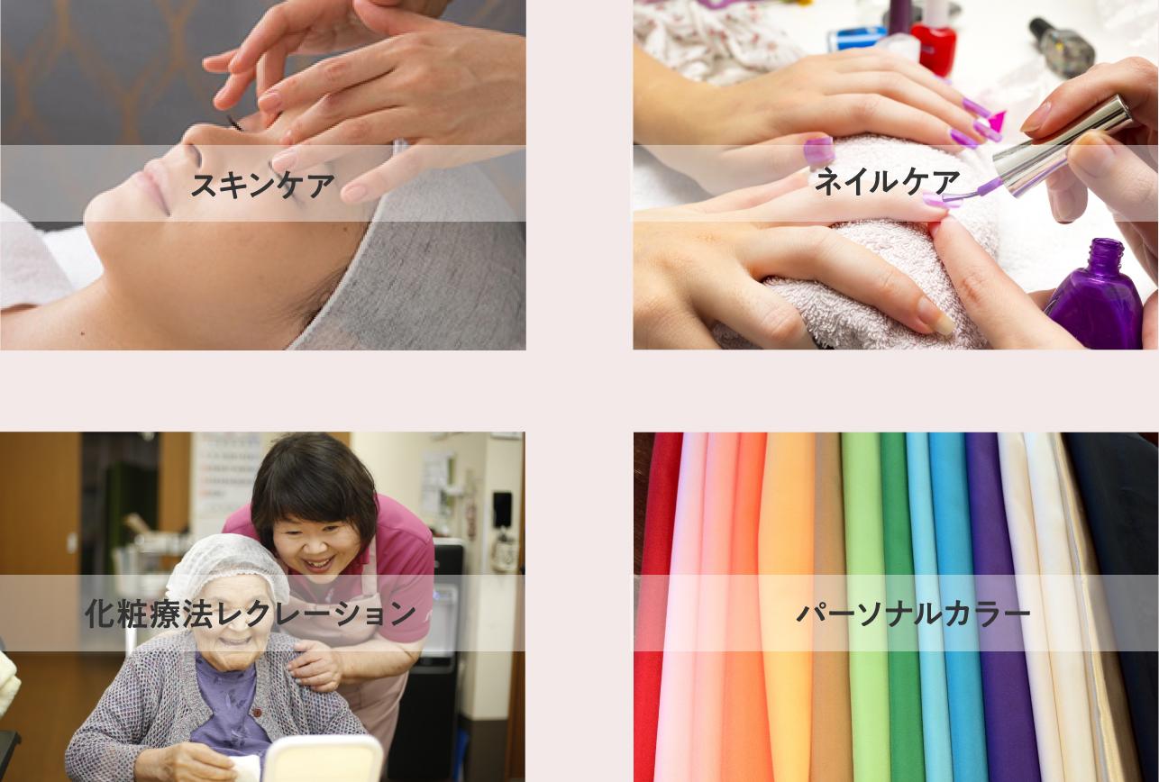 スキンケア ネイルケア 化粧療法レクレーション パーソナルカラー